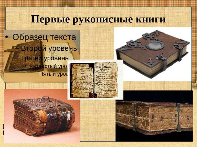Первые рукописные книги