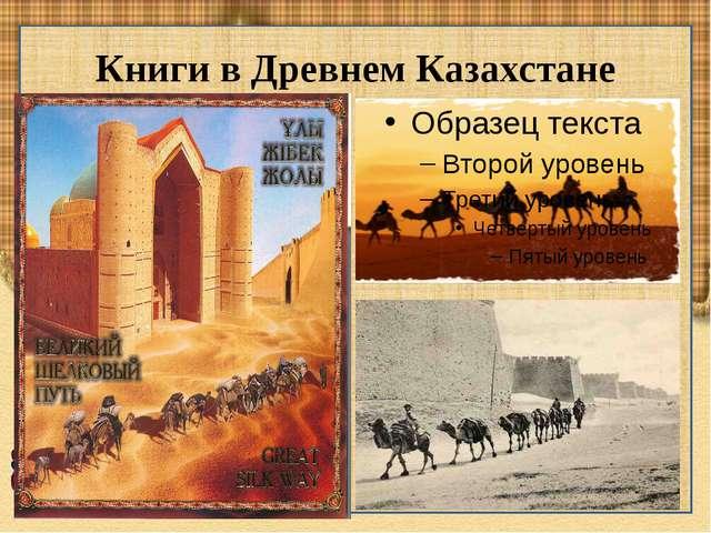 Книги в Древнем Казахстане