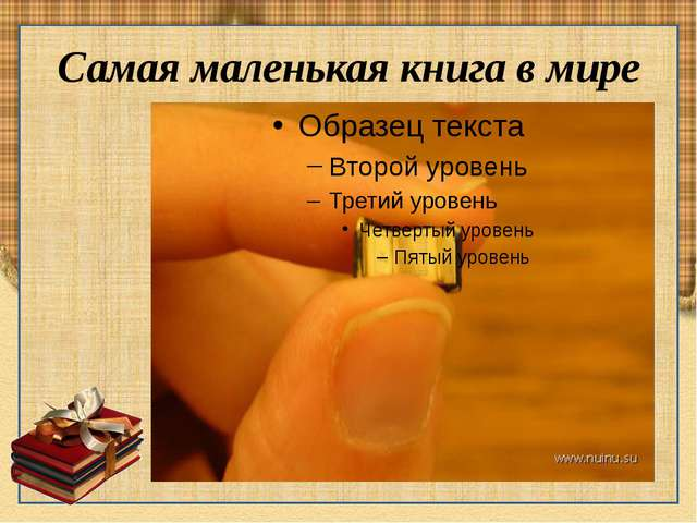 Самая маленькая книга в мире