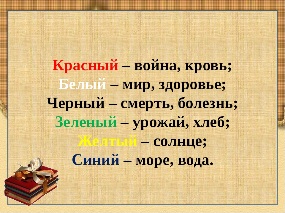 Красный – война, кровь; Белый – мир, здоровье; Черный – смерть, болезнь; Зел...