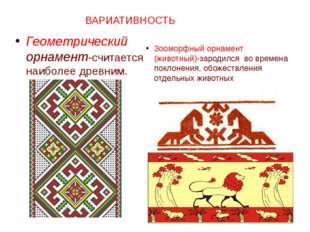 Геометрический орнамент-считается наиболее древним. Зооморфный орнамент (живо