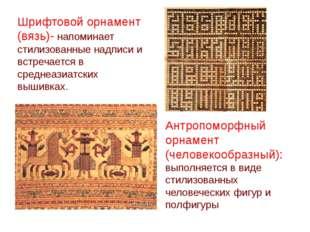 Шрифтовой орнамент (вязь)- напоминает стилизованные надписи и встречается в с