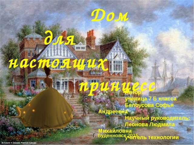 Дом для настоящих принцесс Автор: ученица 7 Б класса Белоусова Софья Андреев...