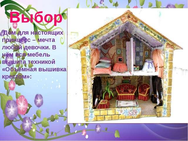 Дом для настоящих принцесс – мечта любой девочки. В нём вся мебель вышита те...