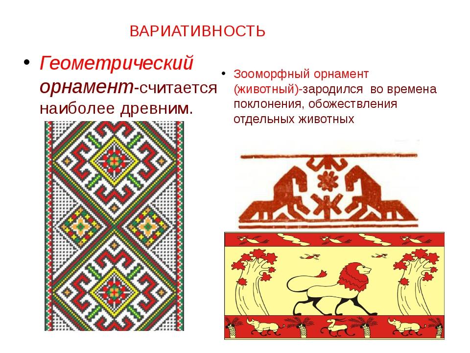 Геометрический орнамент-считается наиболее древним. Зооморфный орнамент (живо...
