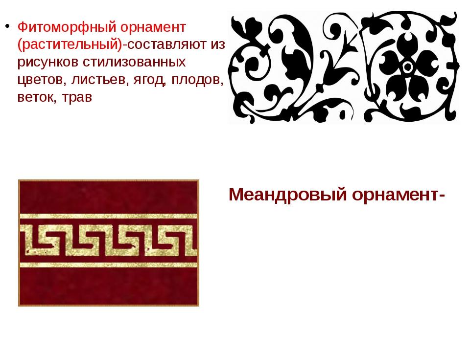 Фитоморфный орнамент (растительный)-составляют из рисунков стилизованных цвет...
