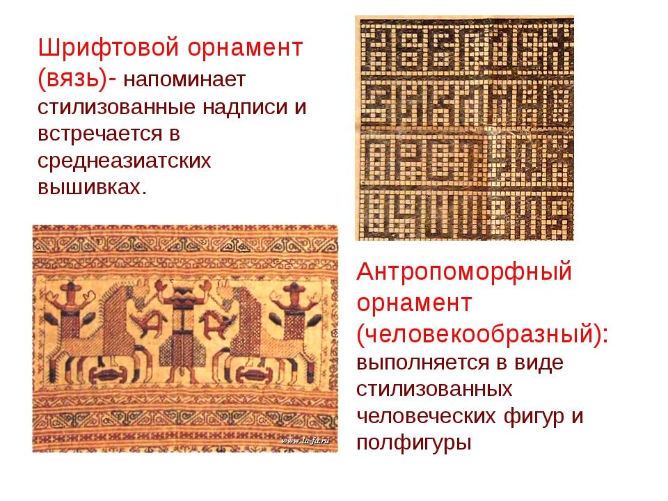 Шрифтовой орнамент (вязь)- напоминает стилизованные надписи и встречается в с...