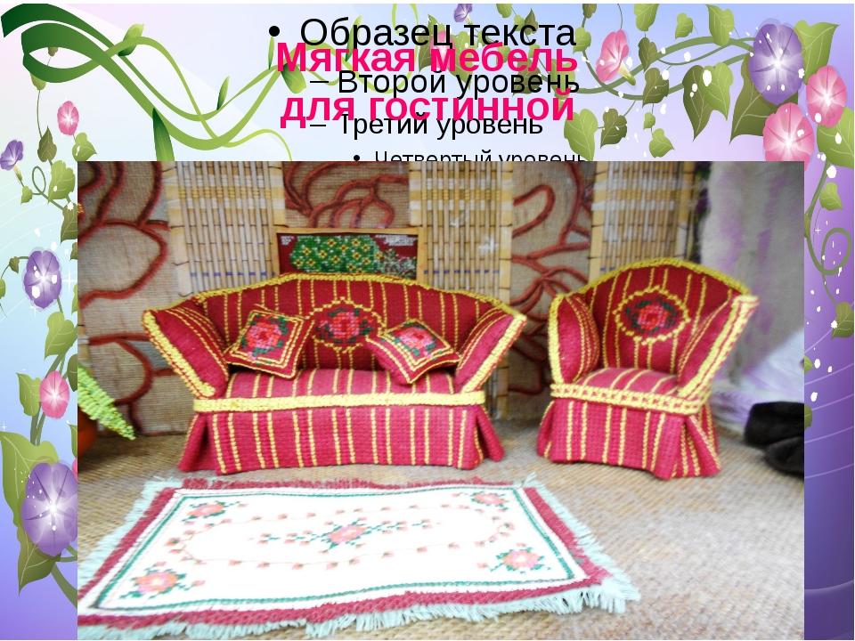 Мягкая мебель для гостинной