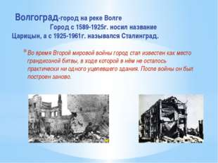 Волгоград-город на реке Волге Город с 1589-1925г. носил название Царицын, а с