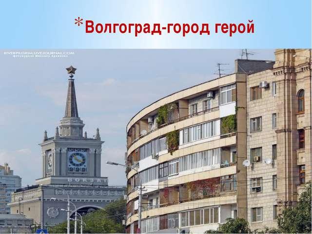 Волгоград-город герой
