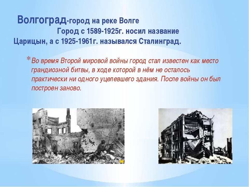 Волгоград-город на реке Волге Город с 1589-1925г. носил название Царицын, а с...