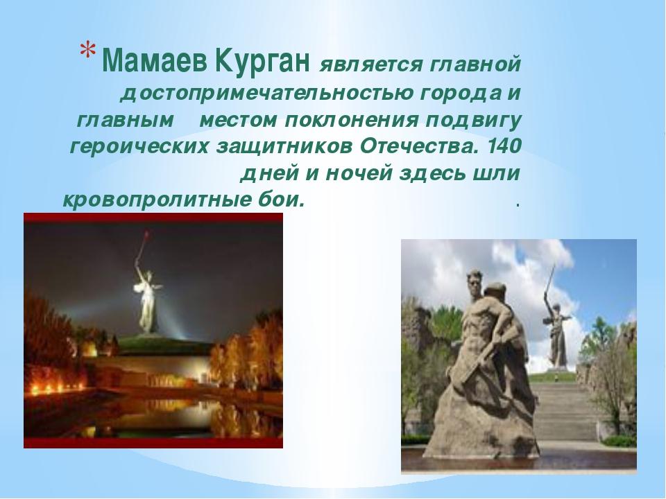 Мамаев Курган является главной достопримечательностью города и главным местом...