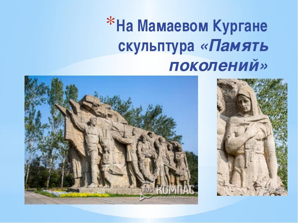 На Мамаевом Кургане скульптура «Память поколений»