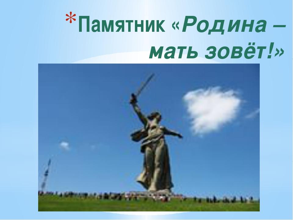 Памятник «Родина –мать зовёт!»