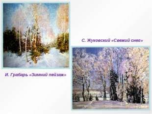 И. Грабарь «Зимний пейзаж» С. Жуковский «Свежий снег»