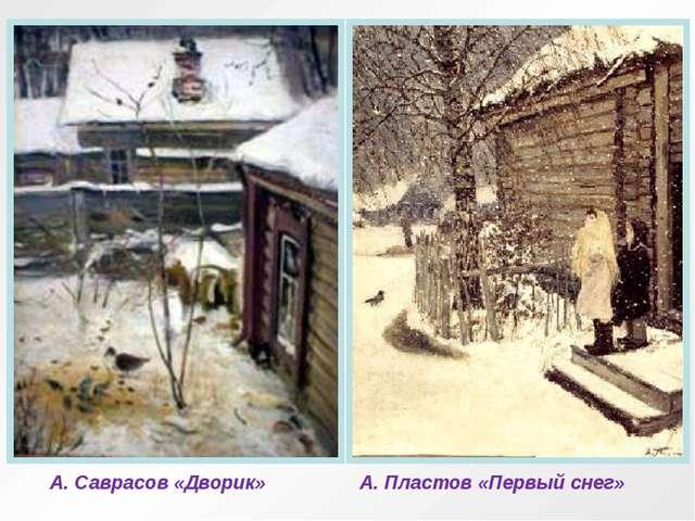 А. Саврасов «Дворик» А. Пластов «Первый снег»