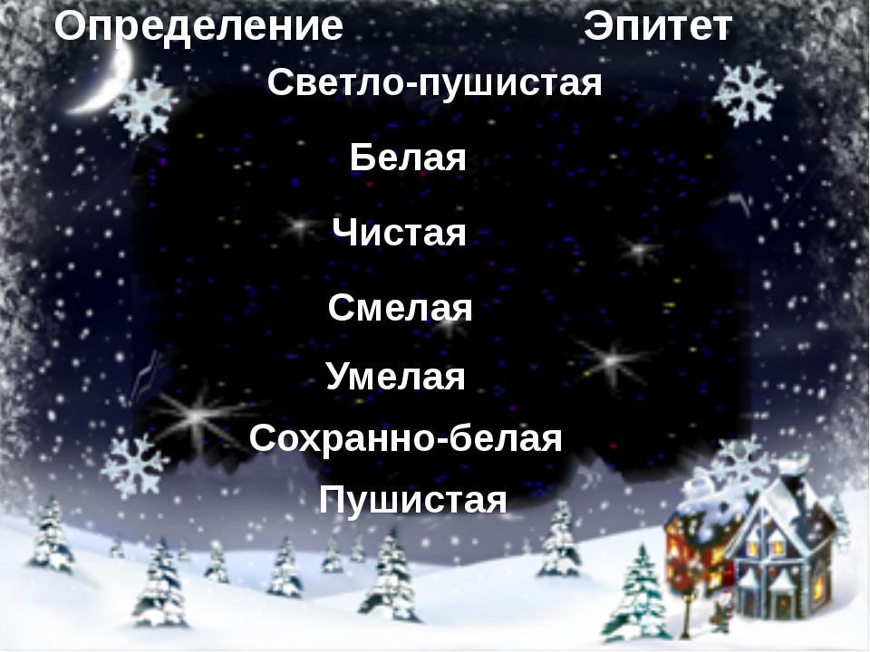 Светло-пушистая Белая Чистая Смелая Умелая Сохранно-белая Пушистая Определени...