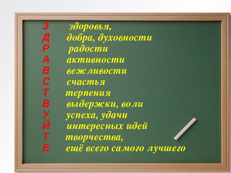 З здоровья, Д добра, духовности Р радости А активности В вежливости С счасть...