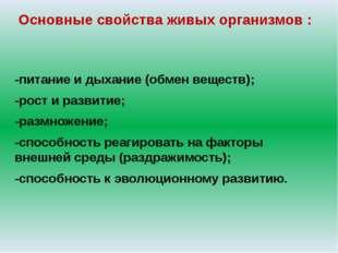 Основные свойства живых организмов : -питание и дыхание (обмен веществ); -ро