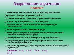 Закрепление изученного 2 вариант Ответы: 1 – а; 2 – б; 3 – 6; 4 – а, 5 - б. 1