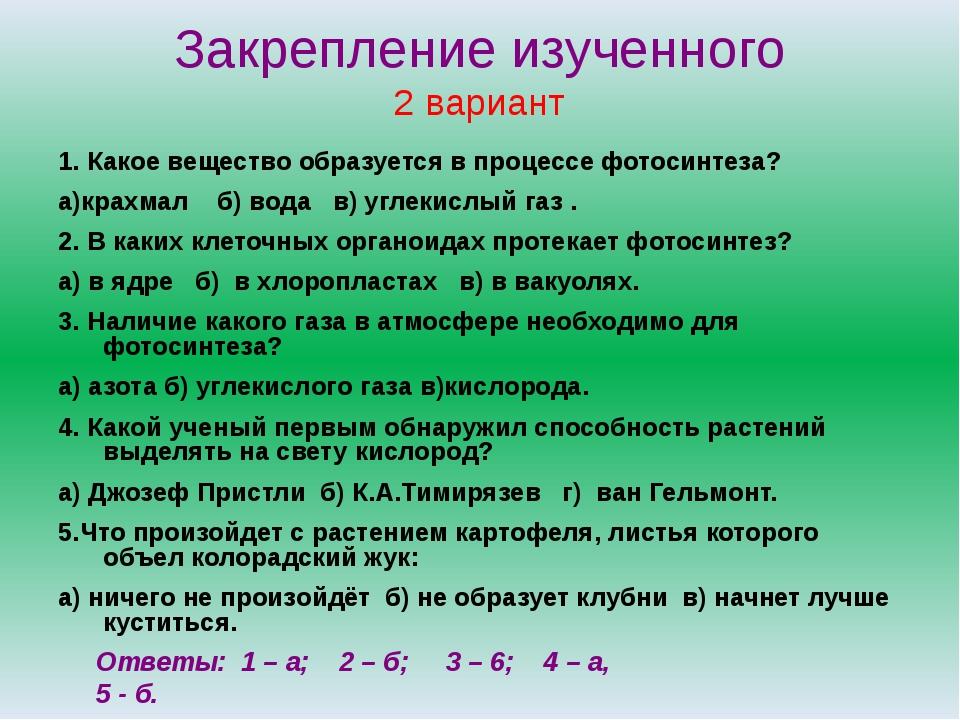 Закрепление изученного 2 вариант Ответы: 1 – а; 2 – б; 3 – 6; 4 – а, 5 - б. 1...
