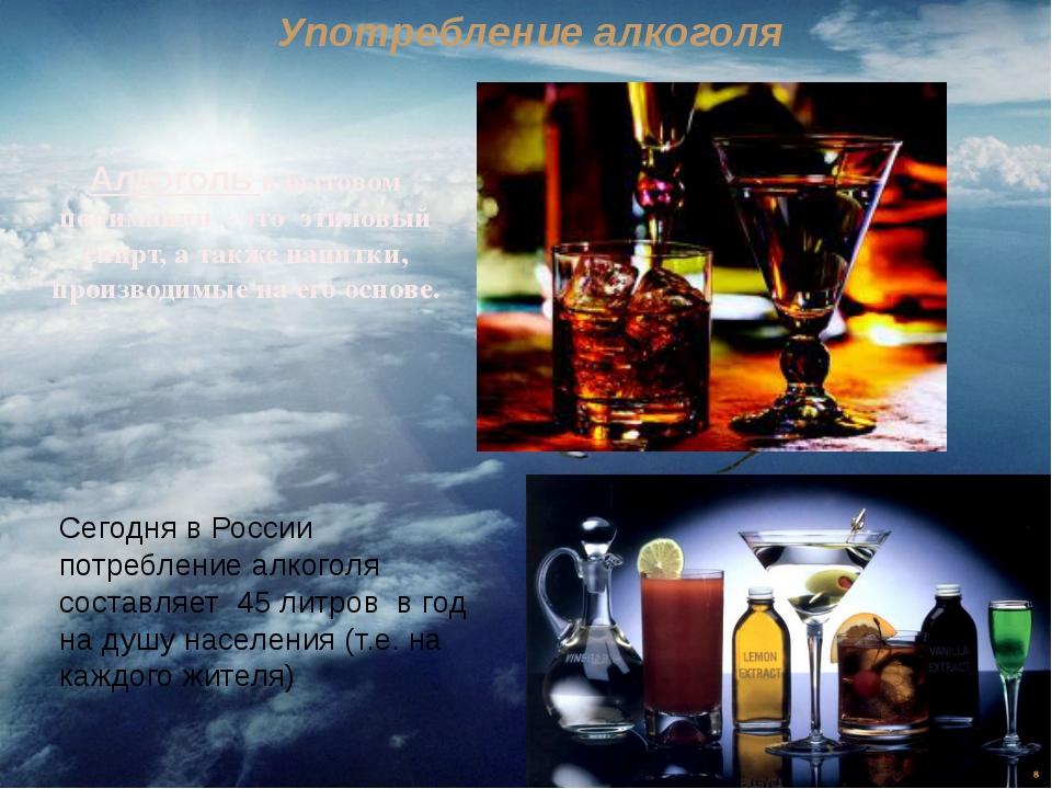 Алкоголь в бытовом понимании – это этиловый спирт, а также напитки, производи...
