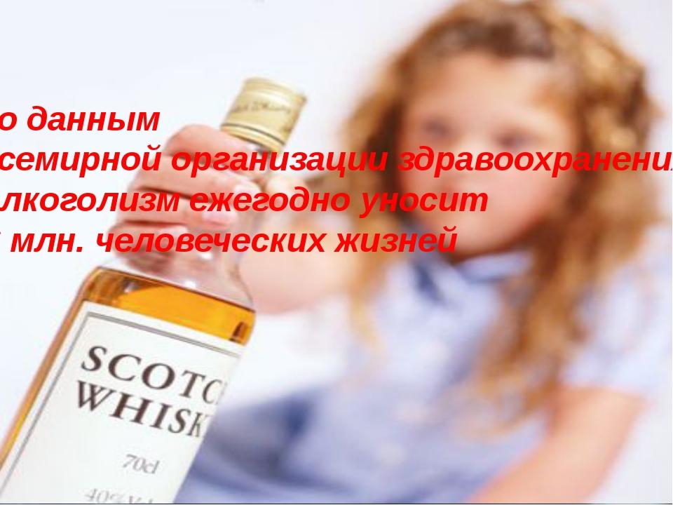 По данным Всемирной организации здравоохранения, алкоголизм ежегодно уносит 6...