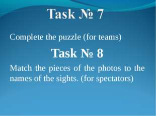 Complete the puzzle (for teams) Task № 8 Match the pieces of the photos to th