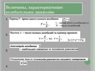 Величины, характеризующие колебательное движение 1. 2. 3. 4. t – время всего
