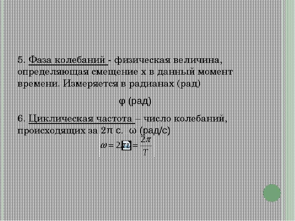5. Фаза колебаний - физическая величина, определяющая смещение x в данный мо...