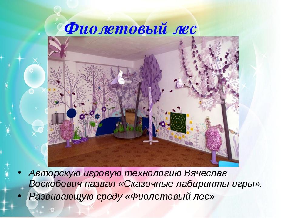 Как  сделать фиолетовый лес