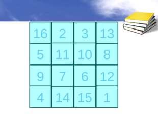 * 2 3 * 8 * * 5 12 * * 9 * 15 14 * 11 16 10 13 7 6 4 1