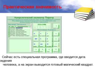 Практическая значимость Сейчас есть специальная программа, где вводится дата