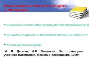 Использованные Интернет-ресурсы и литература: http://cad.narod.ru/methods/cad