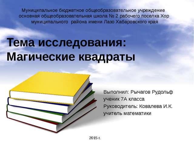 Тема исследования: Магические квадраты Выполнил: Рычагов Рудольф ученик 7А кл...