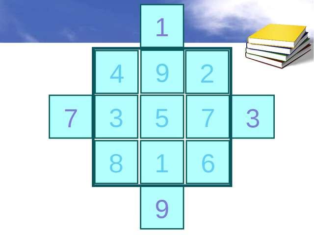 3 5 7 8 1 6 7 9 3 9 1 2 4