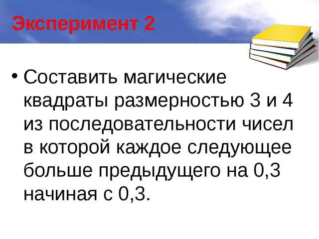 Эксперимент 2 Составить магические квадраты размерностью 3 и 4 из последовате...