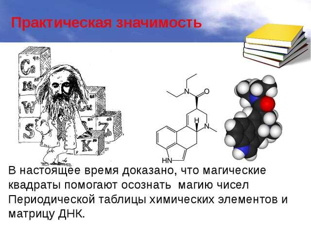 Практическая значимость В настоящее время доказано, что магические квадраты п...