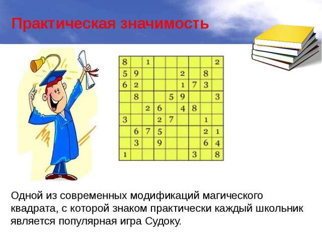 Практическая значимость Одной из современных модификаций магического квадрата...
