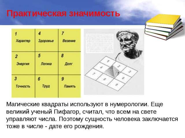Практическая значимость Магические квадраты используют в нумерологии. Еще вел...