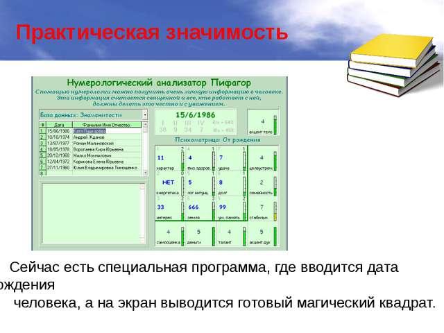 Практическая значимость Сейчас есть специальная программа, где вводится дата...
