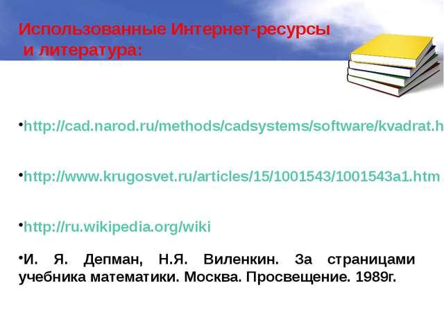 Использованные Интернет-ресурсы и литература: http://cad.narod.ru/methods/cad...
