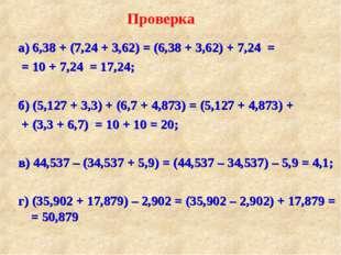 а) 6,38 + (7,24 + 3,62) = (6,38 + 3,62) + 7,24 = = 10 + 7,24 = 17,24; б) (5,