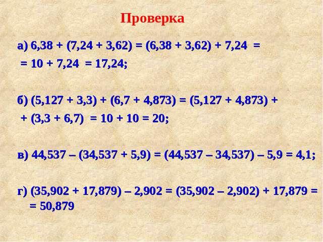а) 6,38 + (7,24 + 3,62) = (6,38 + 3,62) + 7,24 = = 10 + 7,24 = 17,24; б) (5,...