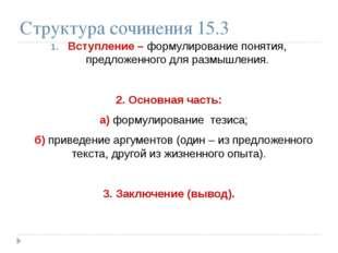 Структура сочинения 15.3 Вступление – формулирование понятия, предложенного д