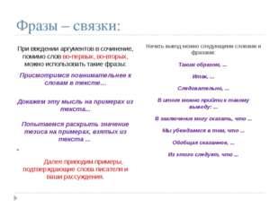 Фразы – связки: При введении аргументов в сочинение, помимо слов во-первых, в