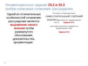 Экзаменационные задания 15.2 и 15.3 требую написания сочинения- рассуждения.