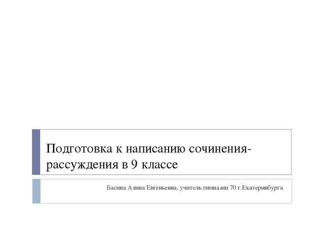 Подготовка к написанию сочинения-рассуждения в 9 классе Басина Алина Евгеньев...