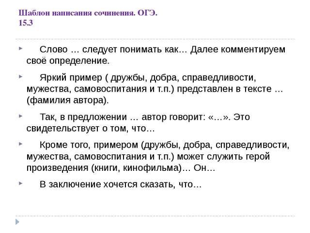 Шаблон Сочинение Егэ По Русскому Языку Образец 2016 - фото 11