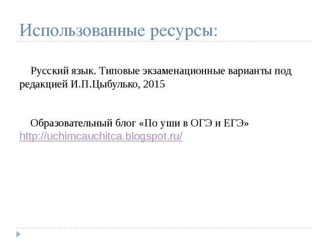 Использованные ресурсы: Русский язык. Типовые экзаменационные варианты под ре...